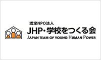 認定NPO法人 JHP・学校をつくる会