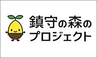 公益財団法人 鎮守(ちんじゅ)の森のプロジェクト