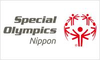 公益財団法人 スペシャルオリンピックス日本