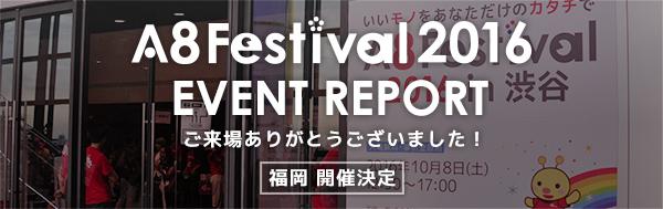 fes2016shibuya_after